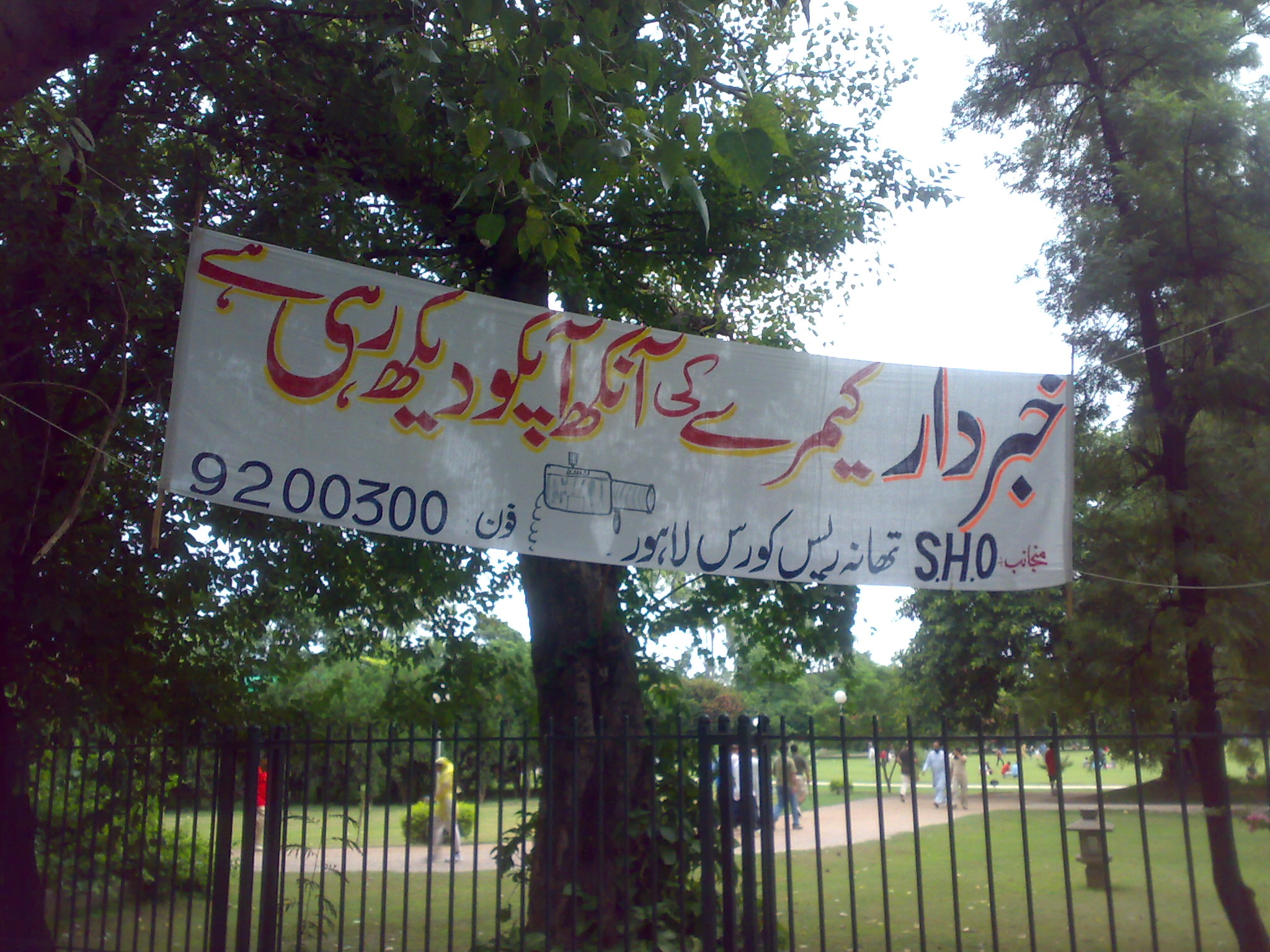race course park lahore dating Lahore lahore is the capital of punjab and 2nd largest city of pakistan the lahore city lies along ravi historically, lahore remained center of civilization.