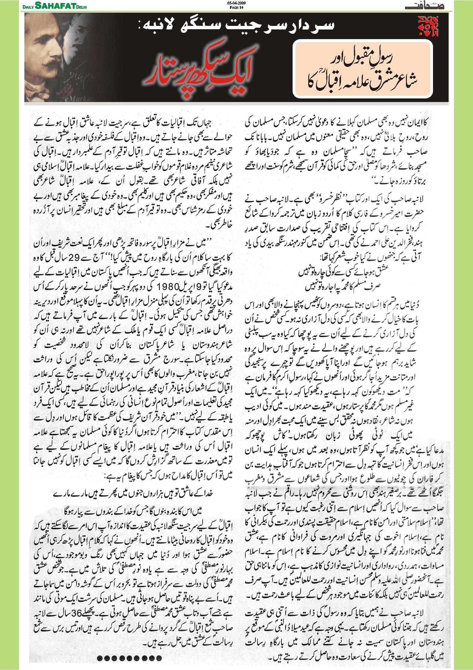 Bibi pak daman history urdu